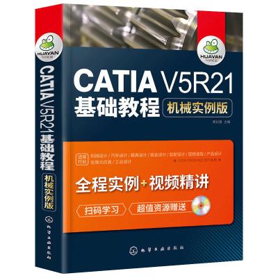 正版catia書CATIAV5R21基礎教程機械實例版catiav5r21教程書CATIAV5R21機械_TNSxI4
