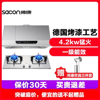 帥康(sacon)油煙機灶具套裝抽油煙機燃氣灶兩件套MD01+35G廚衛廚房中式吸油煙機煤氣灶煙灶套餐天然氣