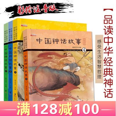 全套4冊7-10歲兒童書籍6-12歲小學生課外閱讀故事書籍注音版精選繪本經典兒童讀物