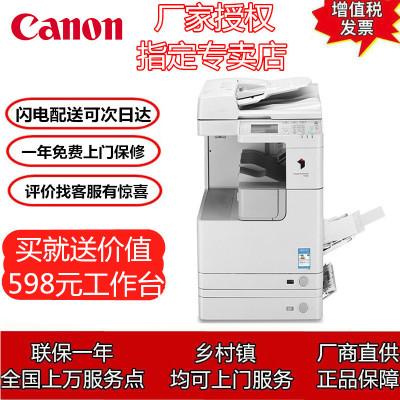 佳能(Canon)iR 2525i/2530i/2535i/2545i 复印机 黑白 数码A3幅面 网络 双面打印 复印 彩色扫描 一体机 复印机 IR 2530i 输稿器+双纸盒