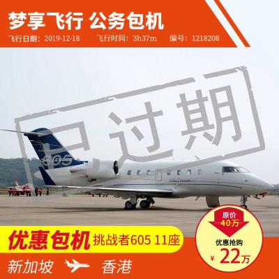 【夢享飛行 公務機包機】全國公務機包機優惠新加坡→香港商務包機私人飛機包機公務機租賃
