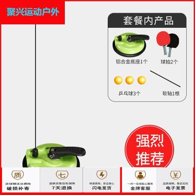 蘇寧放心購乒乓球訓練器彈力軟軸抖音同款兒童防家用單人乒乓球自練神器聚興新款