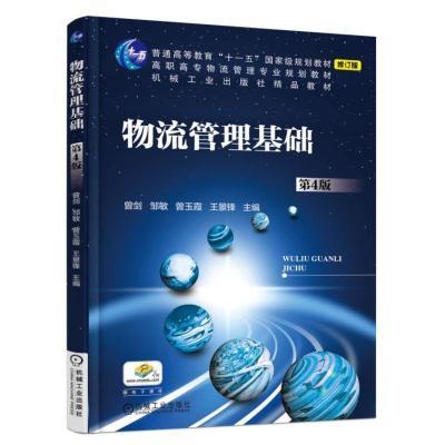 物流管理基礎(D4版)/曾劍9787111607250機械工業出版社