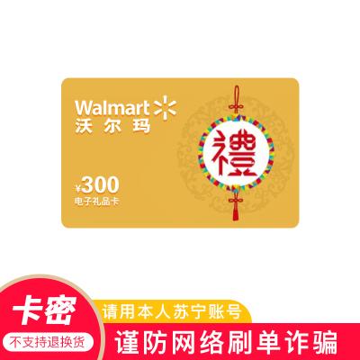 【電子卡】沃爾瑪GIFT卡300元面值 全國通用 超市購物卡 禮品卡(非本店云信客服消息請勿相信)