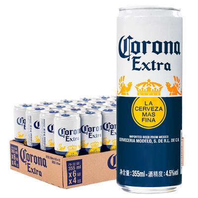 進口啤酒 科羅娜啤酒 纖體罐355ml*24聽 整箱裝 口感清醇 色彩明亮