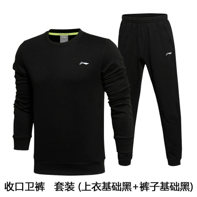 李宁运动服套装男装春秋男子卫衣卫裤跑步长袖T恤套头衫