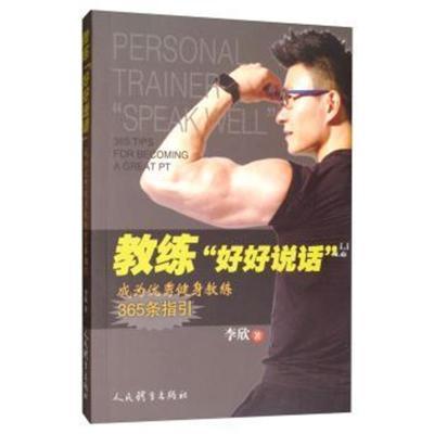 """正版書籍 教練""""好好說話"""":成為健身教練365條指引 9787500955504 人民體"""