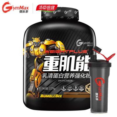 健樂多湯臣倍健乳清蛋白粉健身增健肌肉重肌能2270g瘦人蛋白質可搭含肌酸+HMB增加體重罐裝