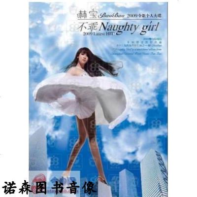 正版【林寶:不乖】上海音像盒裝CD