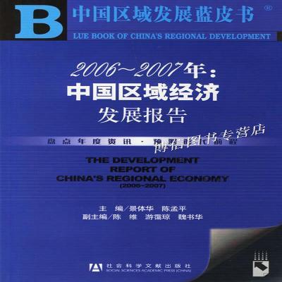 正版中国区域发展蓝皮书:2006-2007年:中国区域经济发展报告/景