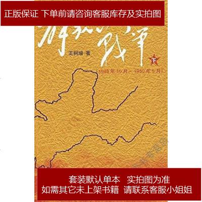 解放战争(下)(1948.10-1950.5) 王树增 人民文学出版社 9787020073733