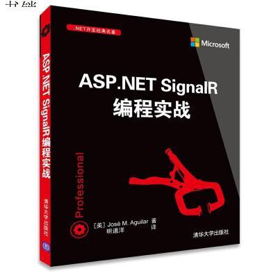 ASP.NET SignalR編程實戰 .NET開發經典名著9787302394792(美)