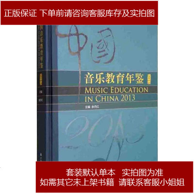 中國音樂教育年鑒2013