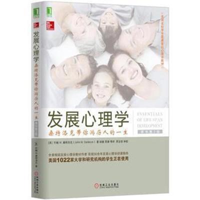 發展心理學:桑特洛克帶你游歷人的一生(原書第2版) (美) 約翰 W. 桑特洛克(