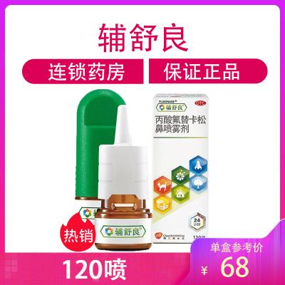 輔舒良 丙酸氟替卡松鼻噴霧劑 120噴/盒 季節性過敏性鼻炎