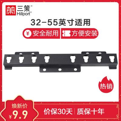 三策 液晶電視M018掛架壁掛支架 通用創維海信康佳夏普32/42/50/55英寸