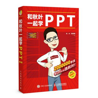 和秋葉一起學PPT PPT制作教程書 計算機書籍自學全套 Word Excel PPT辦公 office辦公軟件教程