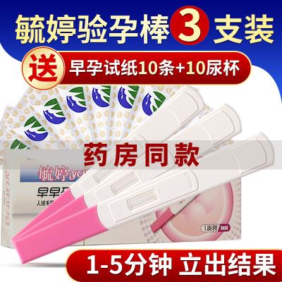 毓婷驗孕棒女3支+早早孕試紙10條測孕紙精準測量驗孕高筆孕育棒精度