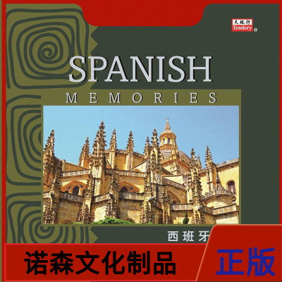 世界音樂 西班牙印象 純音樂 老式留聲機黑膠老唱片12寸碟片lp