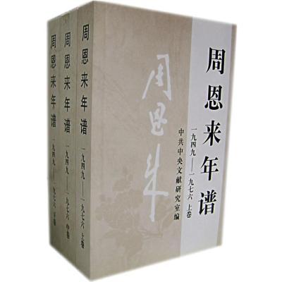 J 年谱 (全三卷)