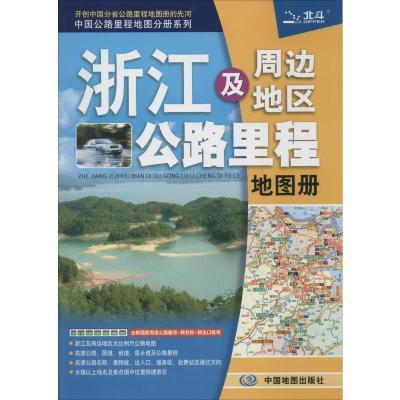 浙江及周边地区公路里程地图册 天域北斗 著 文教 文轩网