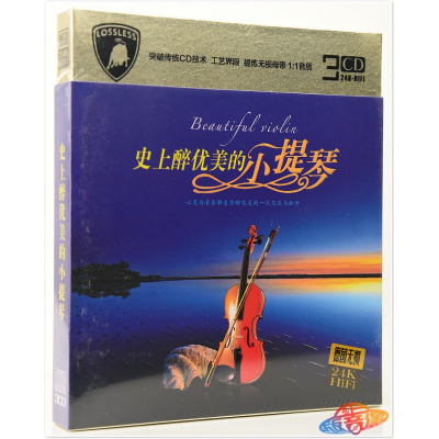 史上醉優美的小提琴名曲欣賞休閑輕音樂光盤正版車載CD純音樂碟片