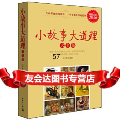 【9】金版-小故事大道理大全集97810418631水中魚著,新世界出版社 9787510418631