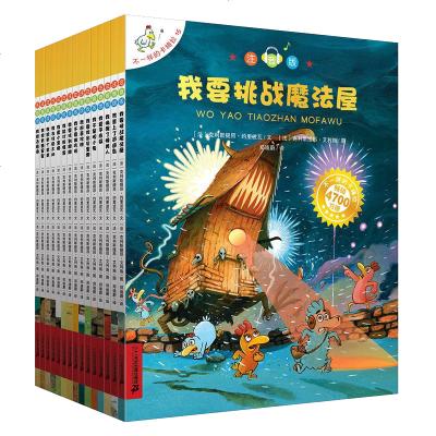 不一樣的卡梅拉 全套注音版 第一季16冊兒童繪本故事書3-6周歲啟蒙早教寶寶睡前故事4-6-8-9-12小開本64開