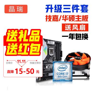 【二手95新】華碩技嘉主板CPU組合套裝 吃雞 LOL 游戲 i7 3770 + Z77(華碩技嘉大板)套裝