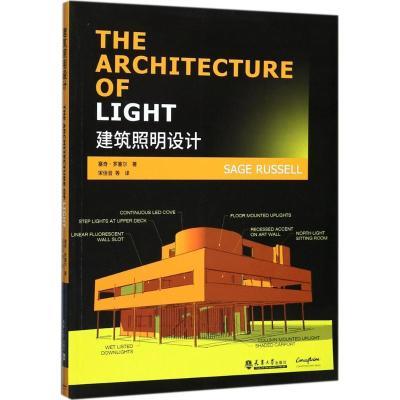 正版 建筑照明设计 (美)塞奇·罗塞尔(Sage Russell) 著;宋佳音 等 译 天津大学出版社有限责任公司 97