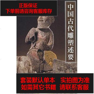 【二手8成新】国古代雕塑述要 9787800476358