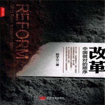改革:中國做對的順序 楊宇立 9787517703280 中國發展出版社