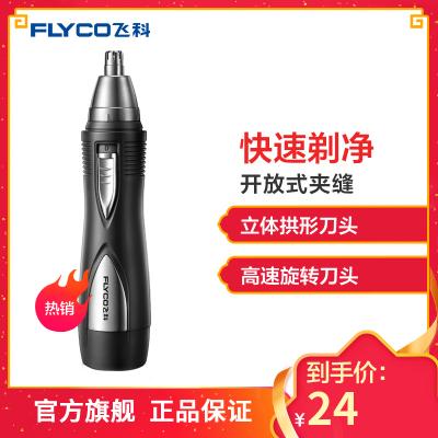 送4节电池【旗舰店】飞科(FLYCO)FS7805鼻毛修剪器 电动鼻毛器 修鼻毛机