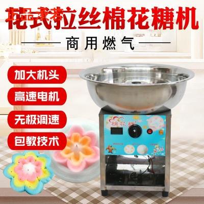 棉花糖机新款商用燃气电动棉花糖机花式棉花糖机器彩色拉丝不锈钢棉花糖机
