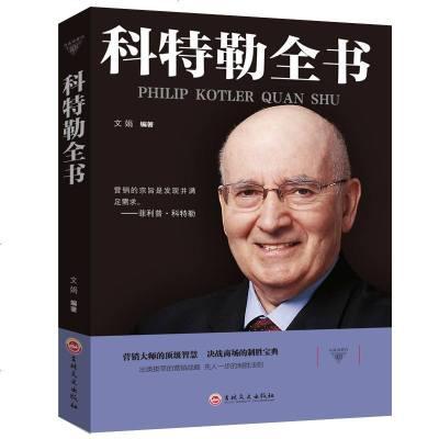 正版 科特勒全書 營銷人員案頭手冊 市場營銷學 營銷心理學市場營銷 策劃營銷技巧 銷售類書籍 商業思維創業人士傳記書