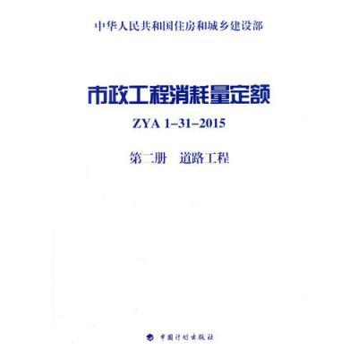市政工程消耗量定额 ZYA1-31-2015 第二册 道路工程