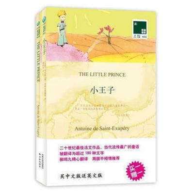 正版 小王子 (英文原版書+中文譯本)全套2冊 中英文對照書籍雙語讀物 外國讀物 譯林經典外國小說 原著英語名著