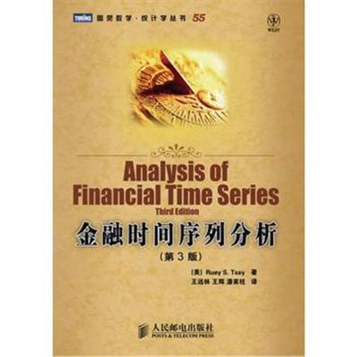 全新正版 金融時間序列分析(第3版)
