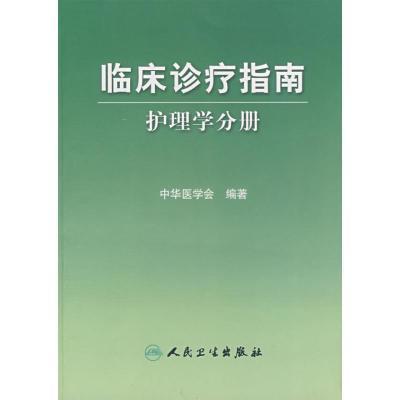 TSY1護理學分冊/臨床診療指南