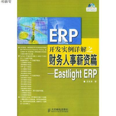 ERP開發實例詳解之財務人事薪資篇(附光盤Eastlight ERP)97871151