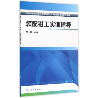 正版 装配钳工实训指导 田大勇 主编 化学工业出版社 9787122236487 书籍