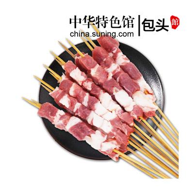 【中華特色】包頭館 福尼斯正宗內蒙古羊肉串 燒烤食材半成品 羔羊后腿大肉串20串裝360g 華北