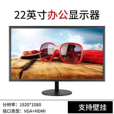 电脑台式机显示器19/22/24/27/32寸曲面2K屏幕监控IPS显示屏游戏 22寸黑色显示器 HDMI VGA