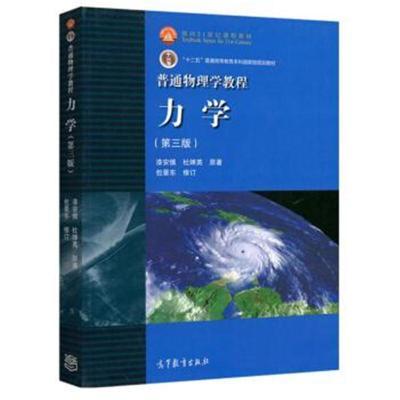 普通物理學教程 力學(第三版) 漆安慎,杜嬋英 9787040366136 高等教育出版