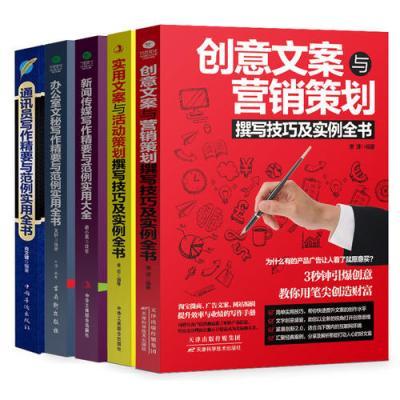 文案寫作精要與范例實用大全集(全5冊):創意文案+實用文案+辦公室文秘+新聞傳媒+通訊員寫作