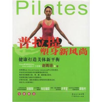 普拉提塑身新风尚(健康打造美体新平衡)(台湾)谢菁珊9787807280132广东经济