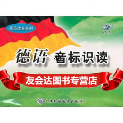 【9】規范讀音系列-德語音標識讀978789343宋潔著,天津外語音像出版社 9787899939543