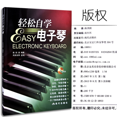 輕松自學電子琴簡譜五線譜對照書籍電子琴教材零基礎自學成人電子琴教程自學視頻初學入電子琴譜子曲譜練習曲集成年人學鋼琴教學