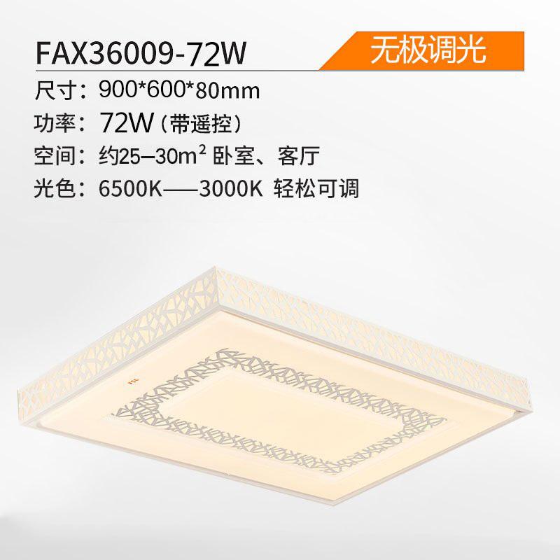 FOSHAN брэндийн таазны LED гэрэл /FAX36009-72W/