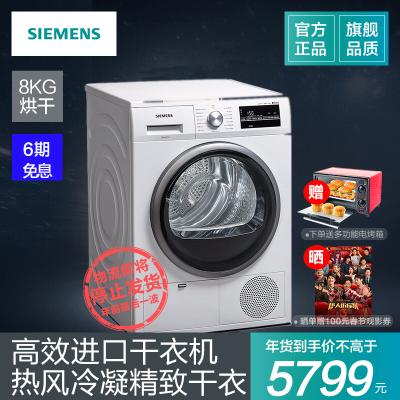 SIEMENS/西门子8KG 全自动干衣机滚筒 原装进口 智能烘干 家用烘干机 WT46G4000W